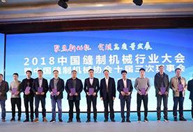 2018中国缝制机械行业大会暨中国缝制机械协会